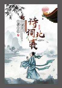 中国风诗词比赛设计海报