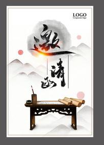 中式邀请函设计海报