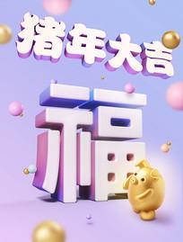 猪年金猪年会海报