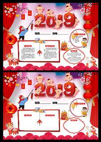 2019春节寒假小报手抄报