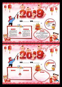 2019新年过年小报