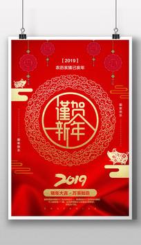 2019猪年拜年新年海报设计