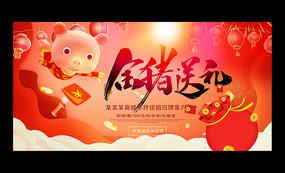 2019猪年打折促销活动海报