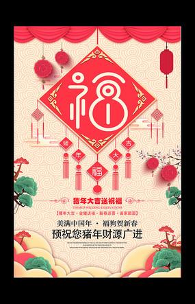2019猪年新春海报