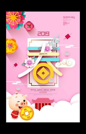 简约创意猪年新春海报 时尚大气猪年新年海报 2019猪年打折促销海报