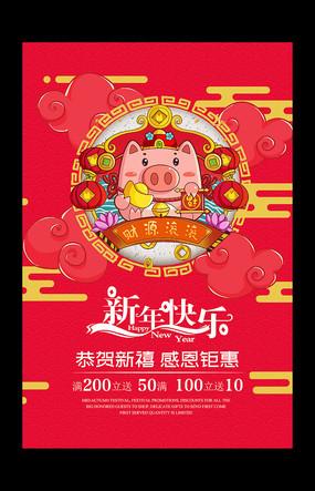 2019猪年新年促销海报