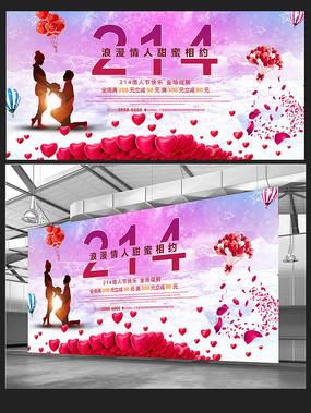 214情人节快乐海报设计