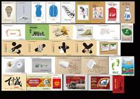 创文公益广告设计