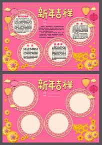 春节学生寒假小报