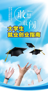 大学生就业创业指南封面素材 PSD