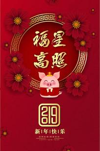 福星高照创意猪年春节海报
