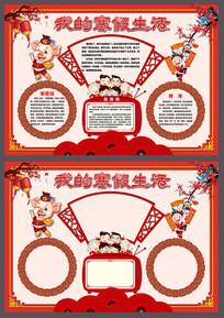 寒假春节小报设计
