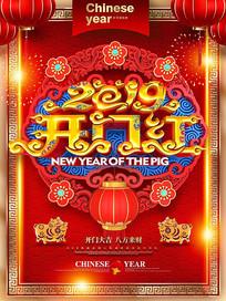 红金华丽2019开门红海报