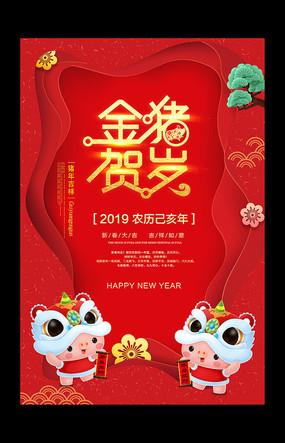 红色大气猪年春节海报