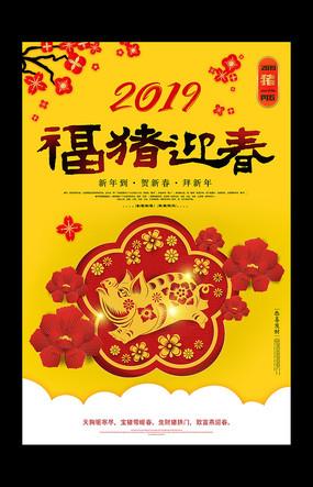 简约创意猪年新春海报