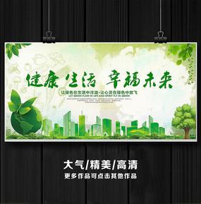 简约健康生活幸福未来环保海报