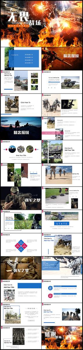 军事拓展训练培训策划PPT