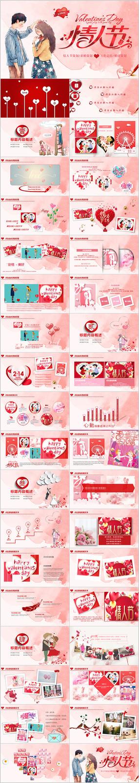 浪漫情人节相册求婚PPT模板