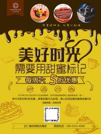 美食蛋糕店打折海报