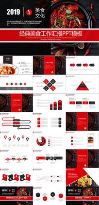 美食文化PPT模板