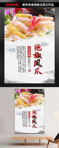 泡椒凤爪餐饮美食海报