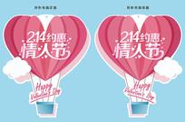 热气球情人节吊旗设计
