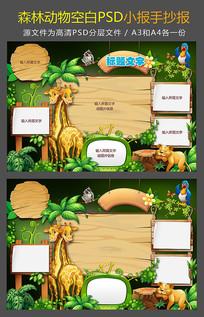 森林动物空白通用小报手抄报