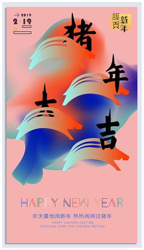 时尚炫彩猪年海报