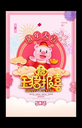 时尚大气猪年新年海报
