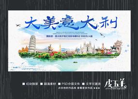 水彩意大利旅游宣传海报