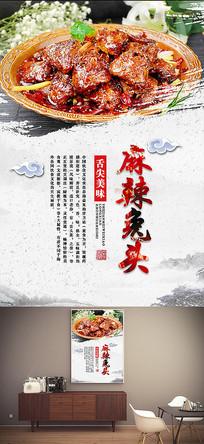 特色美食麻辣兔头餐饮海报设计