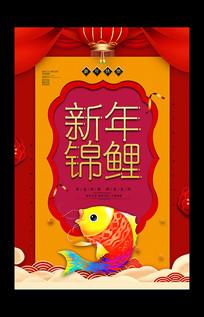 喜庆新年锦鲤海报