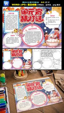 元宵节寒假新年春节手抄报