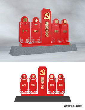 政府党建文化背景展板雕塑