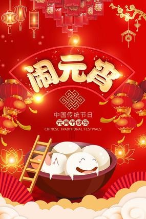 中国传统闹元宵节日海报