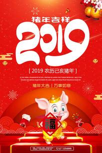 中国红猪年新春宣传海报