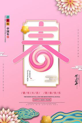 2019春节新年海报