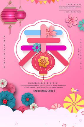 2019剪纸风春节海报