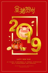 2019金猪贺岁新年海报