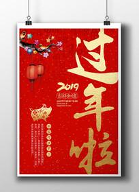 2019猪年春节过年海报