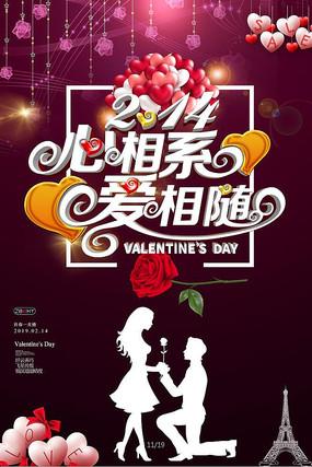 214心系情人节创意海报设计