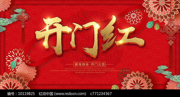 创意中国风开门红海报模板图片