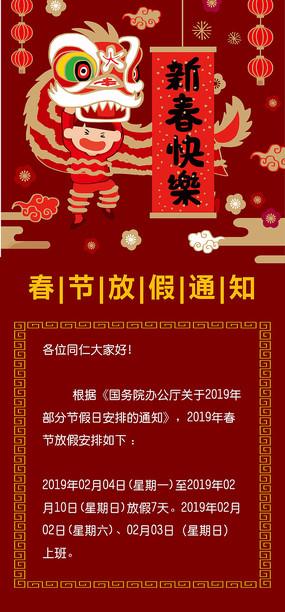 春节放假通知创意红色海报