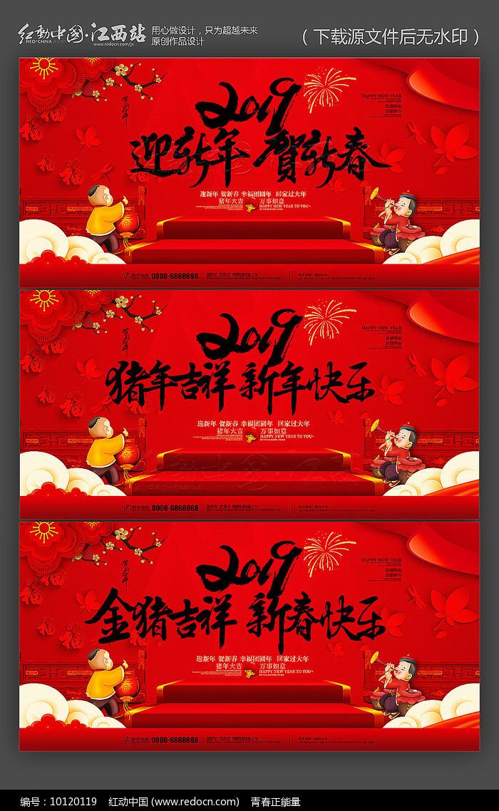 大气2019猪年春节海报设计图片