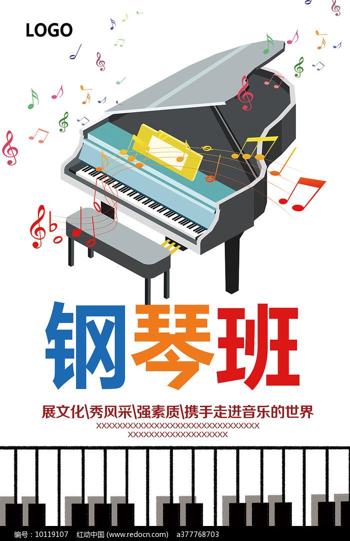 钢琴班招生海报图片