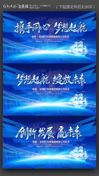 高端蓝色科技年会会议背景板