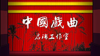 高清大屏幕戏曲中国风图