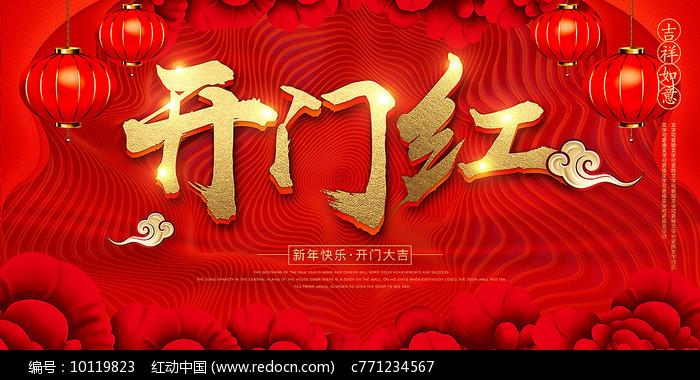 简约红色开门红海报设计图片