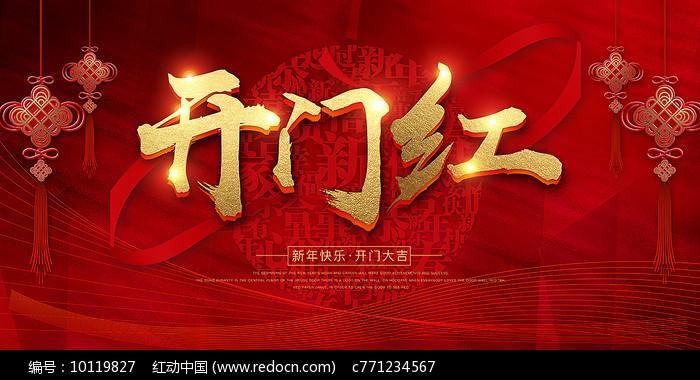 简约中国风开门红海报设计图片