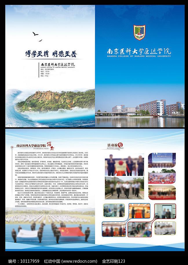 康达学院宣传折页图片